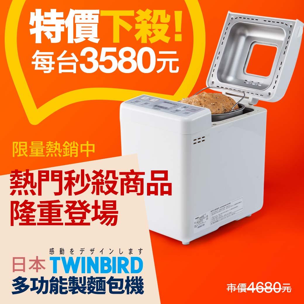 日本TWINBIRD多功能製麵包機