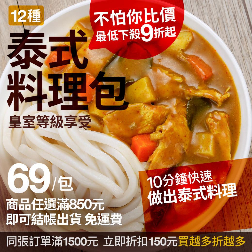 泰凱食堂 12種口味泰式料理包