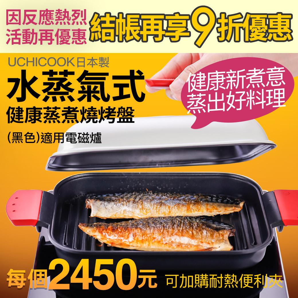 UCHICOOK日本製水蒸氣式健康蒸煮燒烤盤