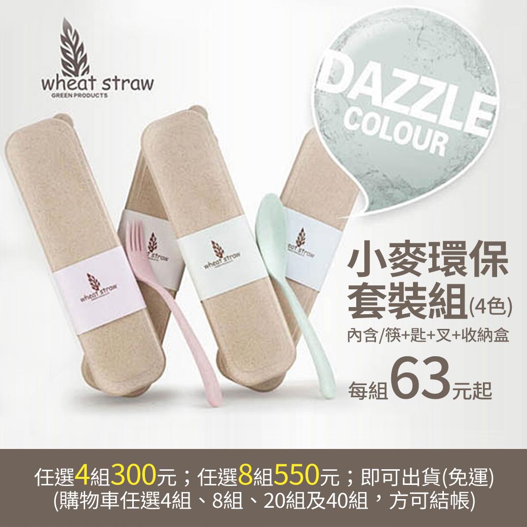 小麥環保套裝組(筷+匙+叉+收納盒)