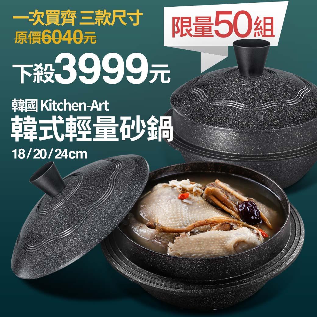 Kitchen-Art韓式輕量砂鍋18cm