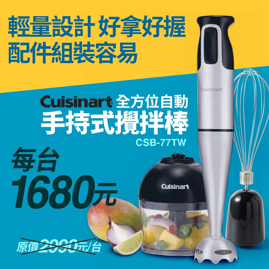 Cuisinart全方位自動手持式攪拌棒