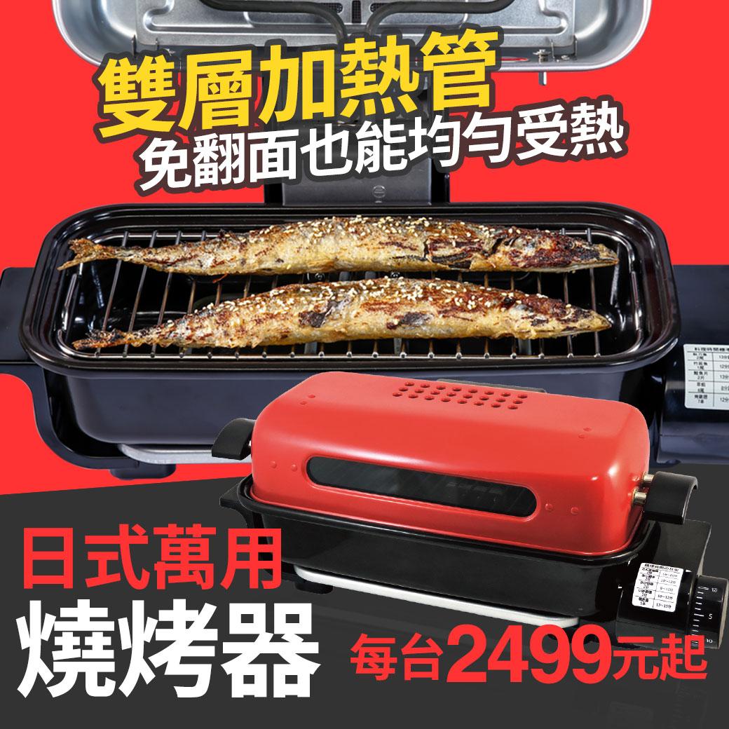 日式萬用燒烤器-喜氣紅