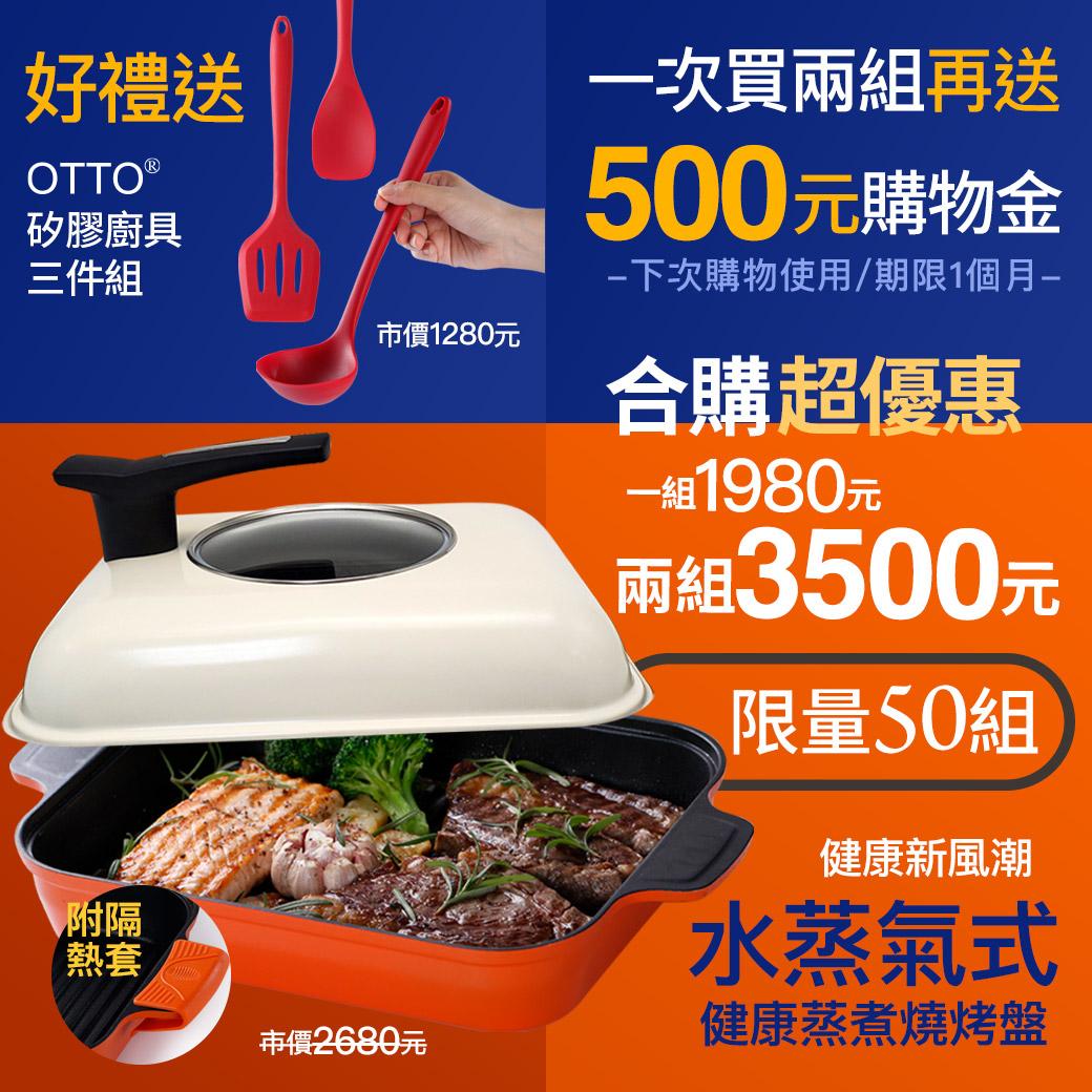 【日本HIRONE】水蒸式健康蒸煮燒烤盤(附蓋)