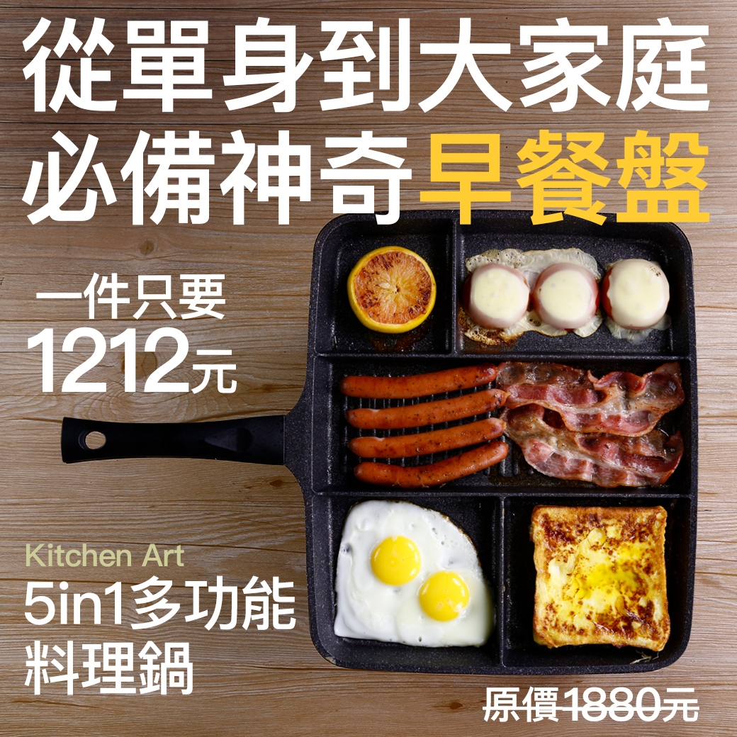 【Kitchen Art】5 in1多功能料理鍋(4/30出貨)