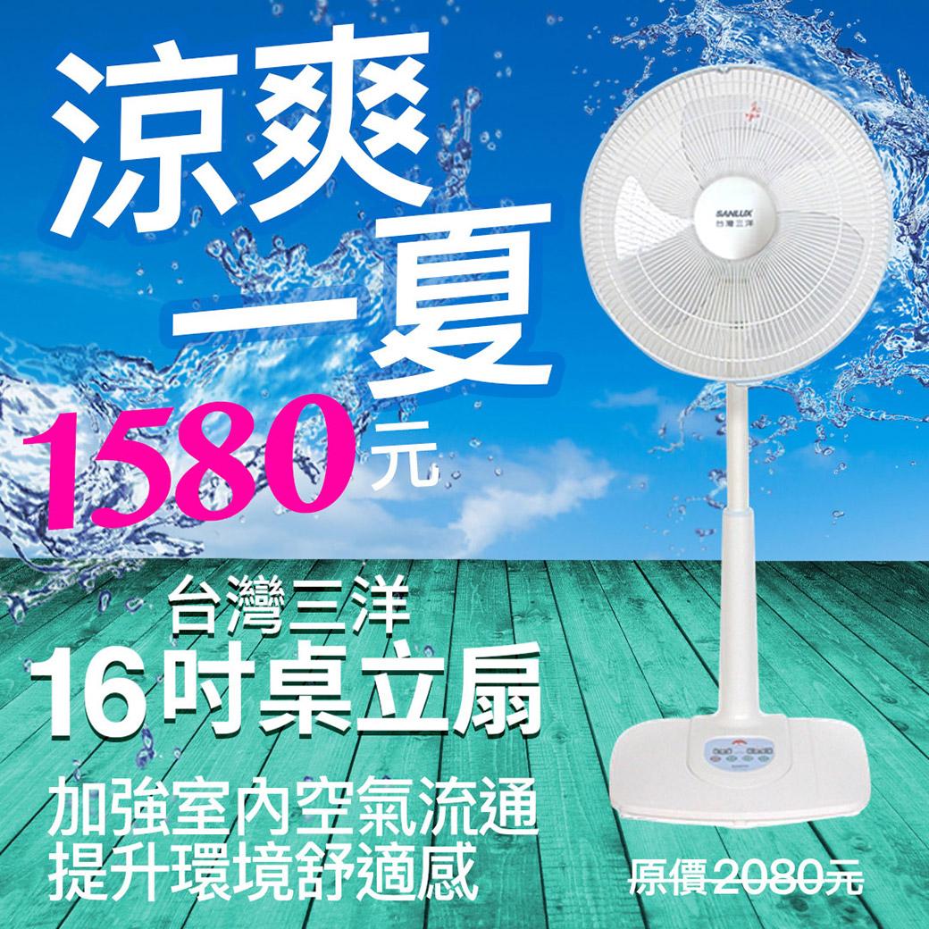 台灣三洋16吋桌立扇