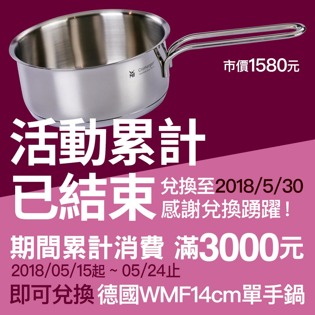 (滿額兌換禮)德國WMF 14cm單手鍋0.9L (6/6陸續配送)
