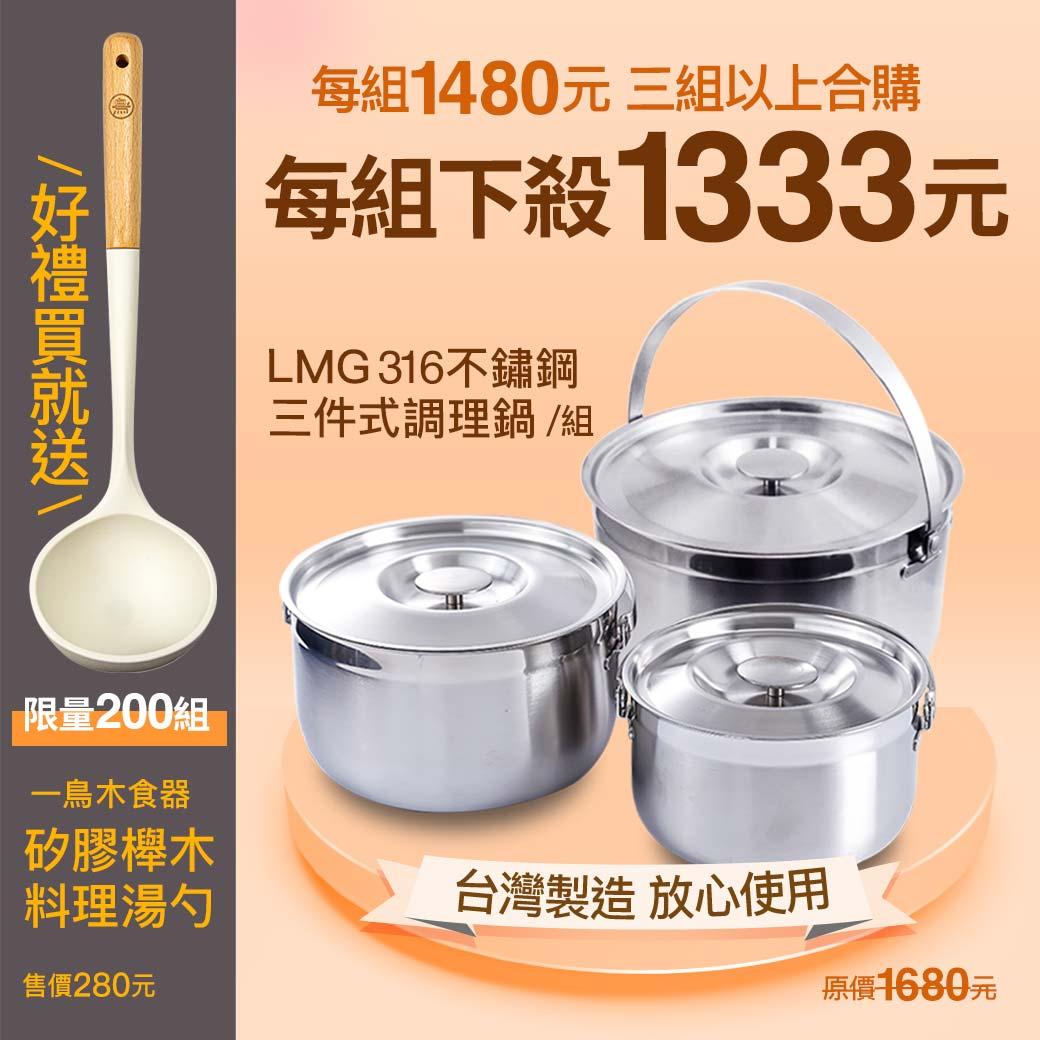 LMG 316不鏽鋼三件式調理鍋(16cm/19cm/22cm)