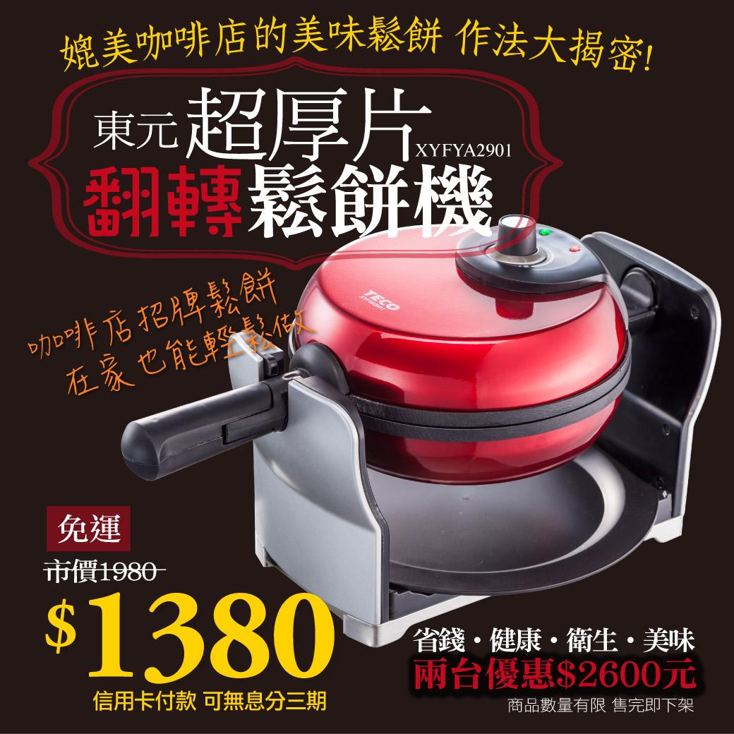 東元超厚片翻轉鬆餅機