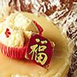 年糕與發糕的跨世紀美味