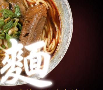 冠軍湯頭 牛肉麵 - 李文義餐飲顧問 - 繁盛道上餐饮顾问公司的博客